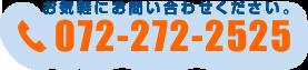 072-272-2525