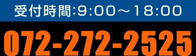 受付時間:9:00~18:00[072-272-2525]